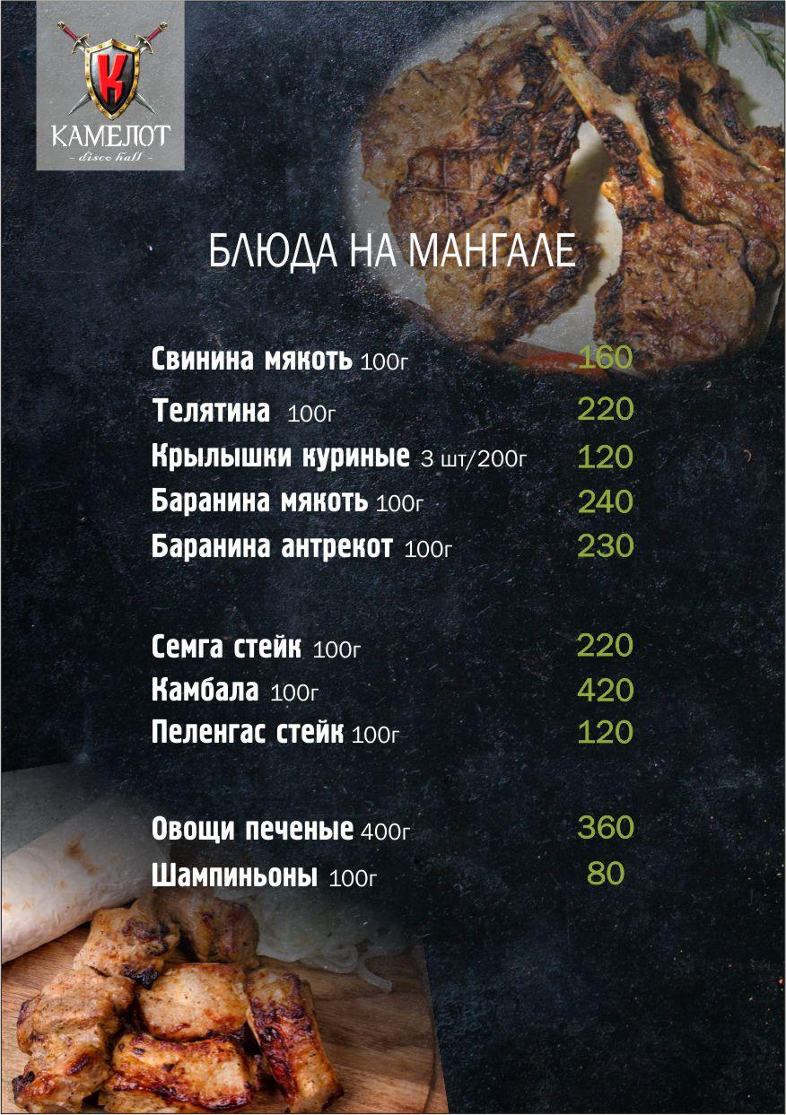 Gril-menu