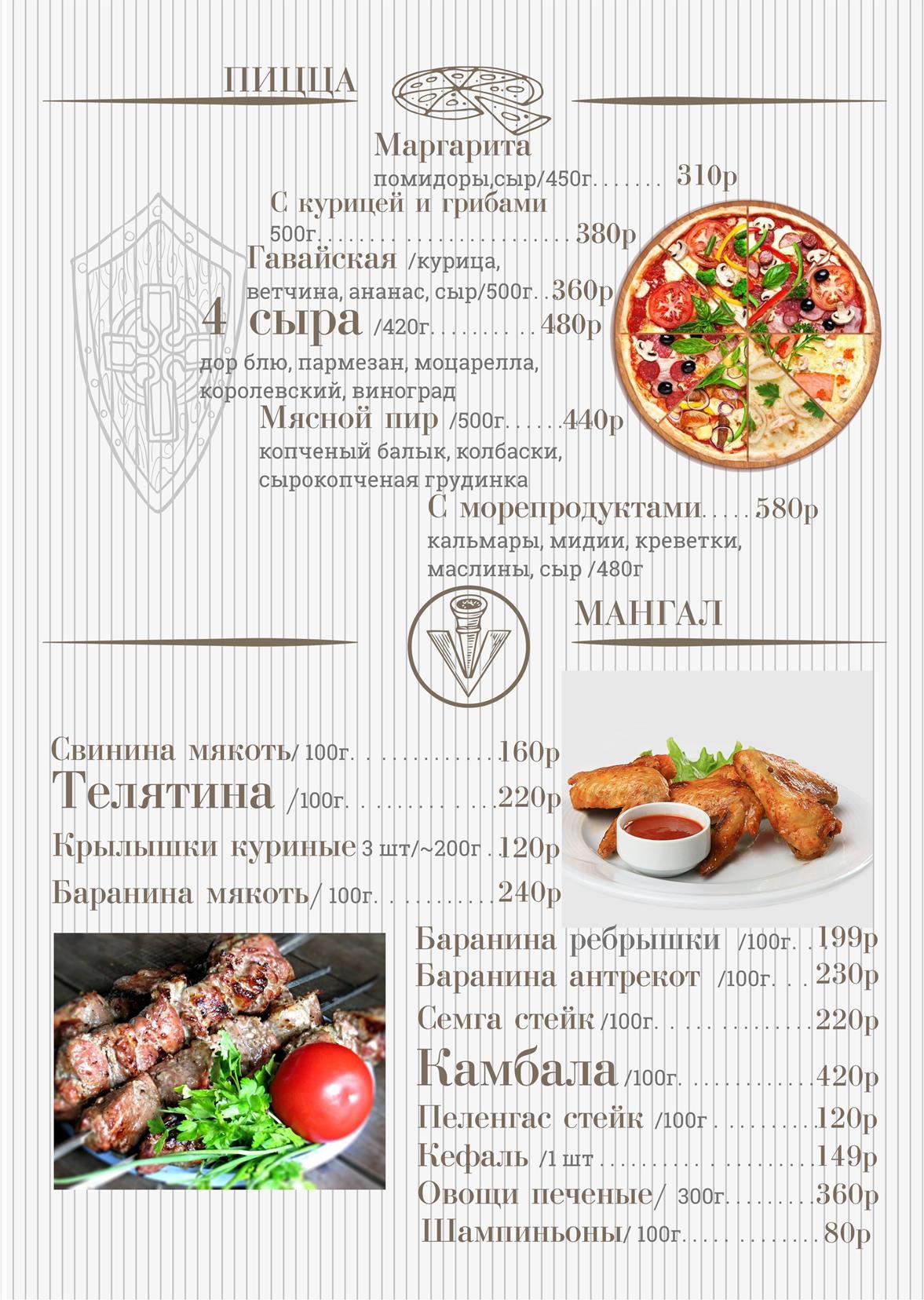 pizza-mangal